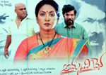 Amma Devena Movie Trailer