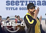 Seetimaar Movie Song Lyrical Video