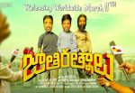 Jathi Ratnalu Movie Censored