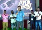 AP04 Ramapuram Movie Motion Poster Launch Video