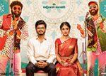 Pushpaka Vimanam Movie Release Date Announced