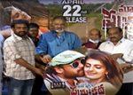 Maavuri Prema Katha Movie Press Meet Video