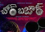 Chor Bazaar Movie Aakash Puri First Look Motion Poster Released
