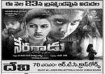 Neragadu Movie Nizam Theaters List