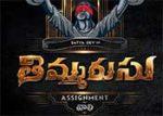 Thimmarusu Movie Team AMB Theatre Visit Video