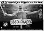 Narasimhapuram Movie Latest Nizam Theaters List