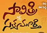 Savitri W/O Satyamurthy Movie Teaser