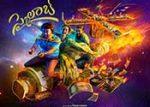 స్కైలాబ్ చిత్రం త్వరలో థియేటర్స్లో విడుదల