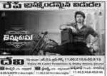 Thimmarusu Movie Latest Nizam Theaters List
