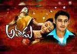 Athadu Movie Complete 16 Years