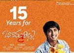 Bommarillu Movie Complete 15 Years
