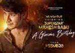 మహేష్ బాబు త్రివిక్రమ్ కాంబినేషన్లో మరో చిత్రం