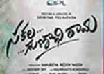 Sakala Gunabhi Rama Movie Press Meet Video