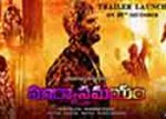 Suryasthamayam Movie Trailer