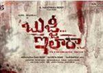 Bujji Ilaa Raa Movie Title Poster Released