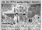 House Arrest Movie Latest Nizam Theaters List