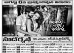 Ippudu Kaka Inkeppudu Movie Nizam Theaters List
