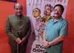జాతీయరహదారి చిత్రం లిరికాల్ సాంగ్ లాంచ్