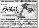 Raithanna Movie Nizam Theaters List