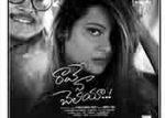 Rave Naa Cheliya Movie Nizam Theaters List