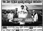 Salaam Namasthe Movie Nizam Theaters List
