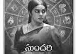 Sundari Movie Nizam Theaters List