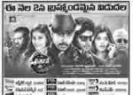 Aatta Naade Vetaa Naade Movie Nizam Theaters List