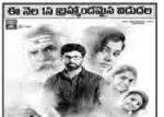 Asalu Em Jarigindante Movie Nizam Theaters List