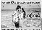 Gully Rowdy Movie Latest Nizam Theaters List
