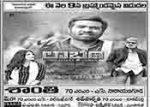 Laabam Movie Latest Nizam Theaters List