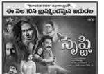 Srushti Movie Trailer