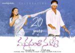 Manasantha Nuvve Movie Complete 20 Years