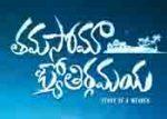 Tamasoma Jyothirgamaya Movie Trailer